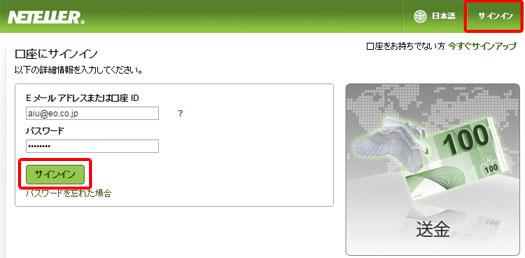 neteller-login-jp