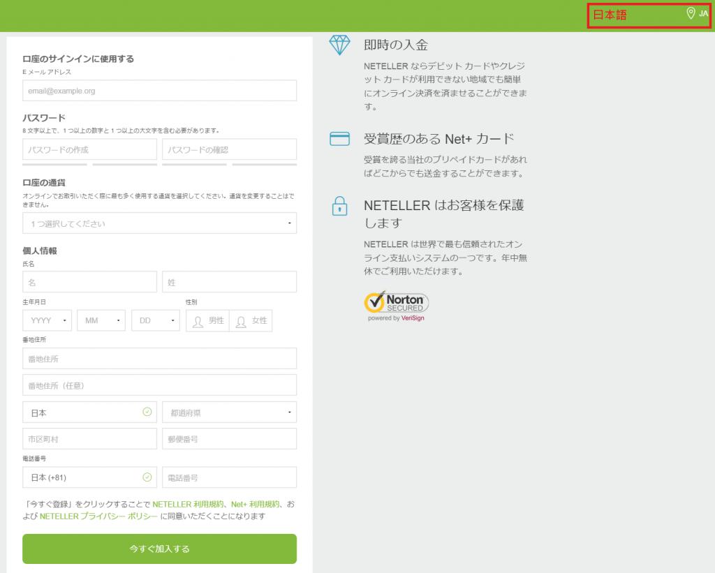 neteller-register-jp