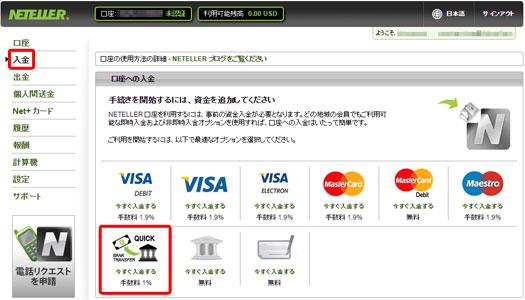 neteller-topup-bank1-jp