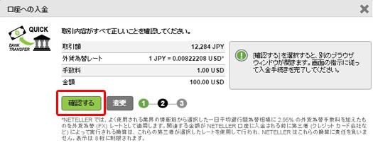 neteller-topup-bank3-usd-confirm-jp
