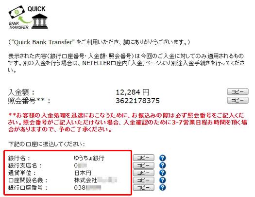 neteller-topup-bank4-usd-confirm-end-jp