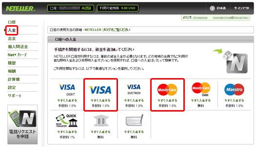 neteller-topup-creditcard1-jp