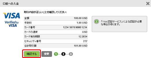neteller-topup-creditcard2-fill-detail-confirm-jp