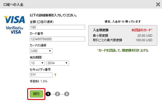 neteller-topup-creditcard2-fill-detail-jp