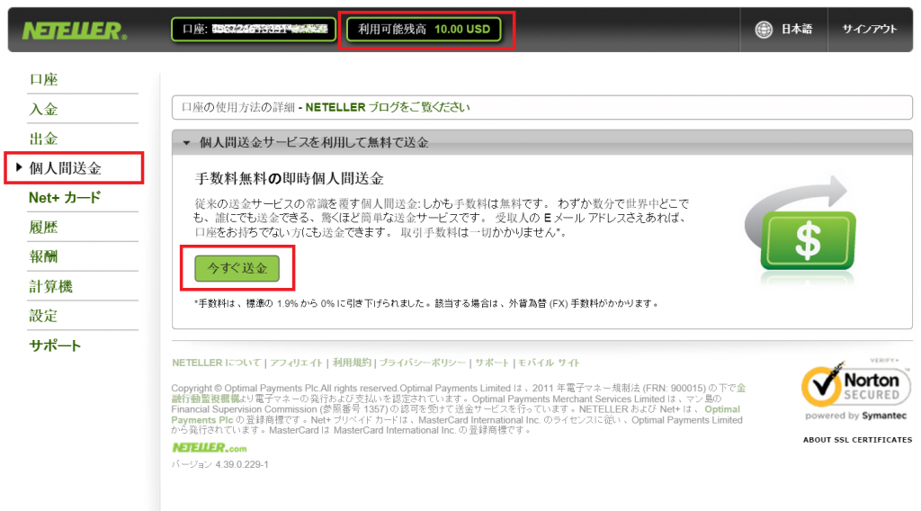 neteller-transfer01-jp