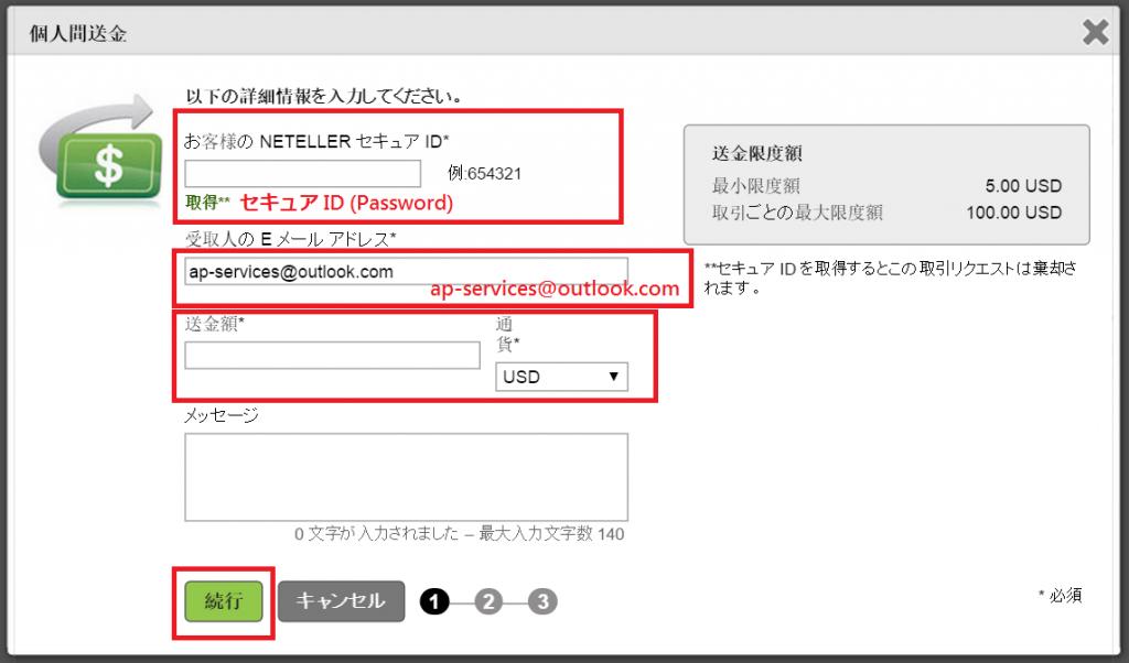 neteller-transfer02-jp