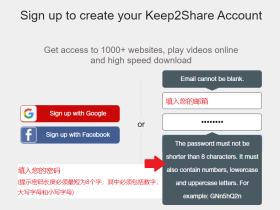 Keep2Share K2S 注冊和高级帐号激活码使用教学