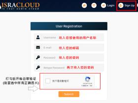 IsraCloud 注冊和高级帐号激活码使用教学