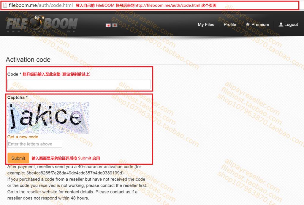 FileBOOM FBOOM 注冊和高级帐号激活码使用教学