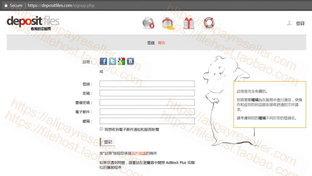 DepositFiles 注冊和高级帐号激活码使用教学