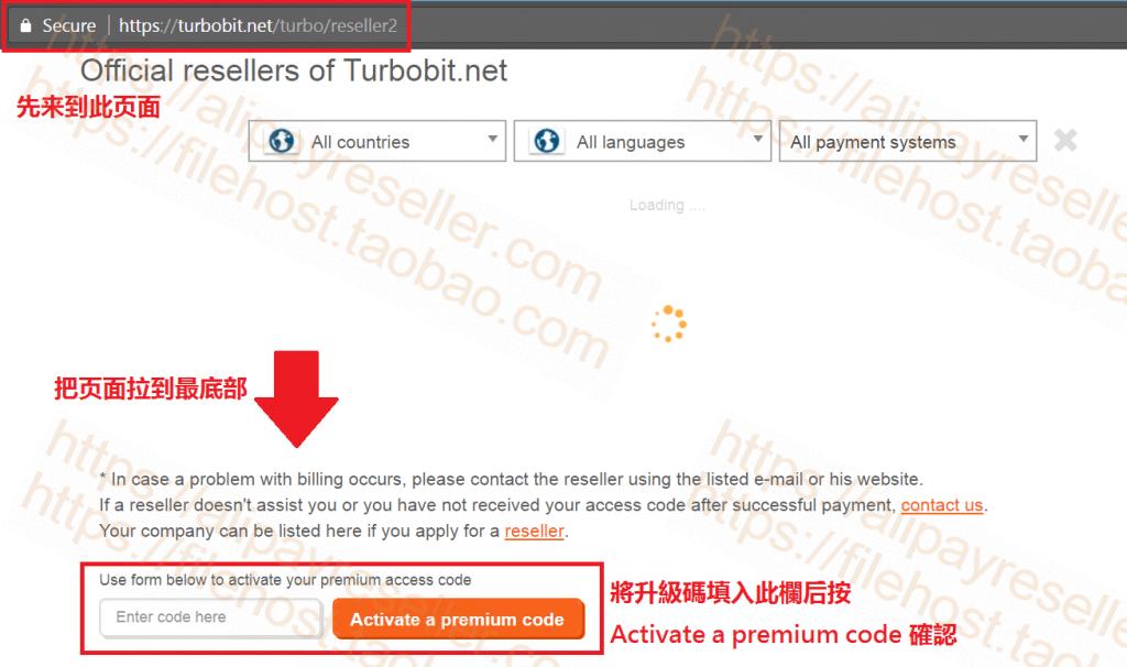 TurboBit 注冊和高级帐号激活码使用教学