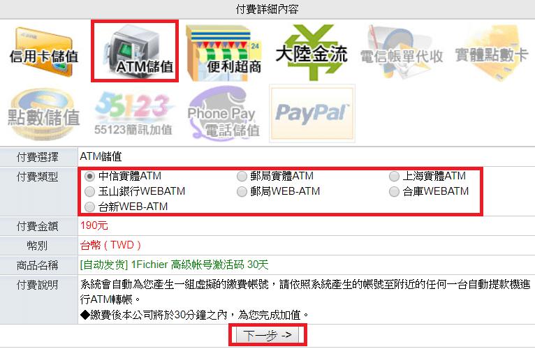 购买海外云产品 海外付款方法